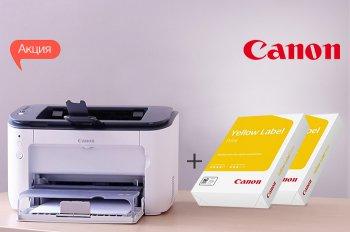К акционным МФУ и принтерам Canon - 2 упаковки бумаги в подарок!