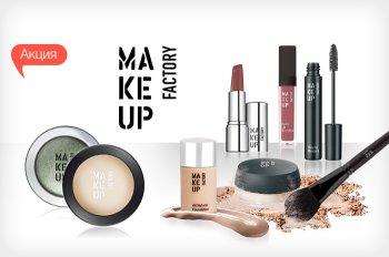Скидка 30% на декоративную косметику Make up Factory!