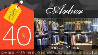 Скидка 40% в магазинах Arber!
