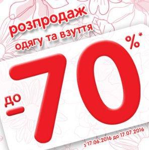 Распродажа детской одежды и обуви в магазине Антошка!