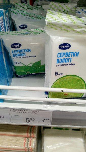 """Влажные салфетки ТМ """"Премия"""" со скидкой"""