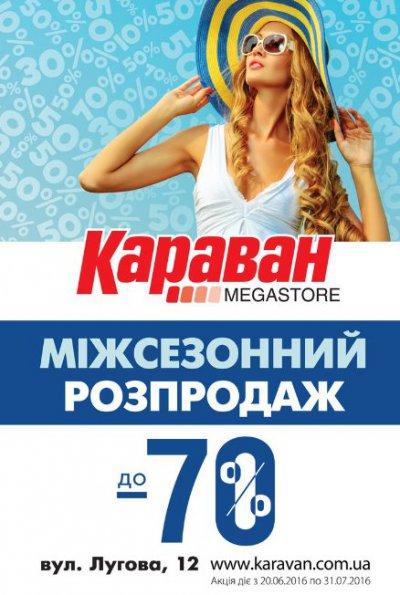 Межсезонная распродажа в ТРЦ КАРАВАН