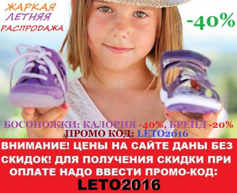 Покупки к школе одежда и обувь