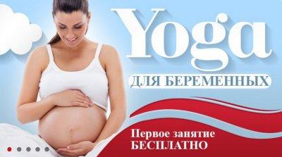 Йога для беременных: 1 занятие бесплатно в MyFit