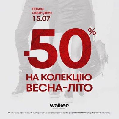 Скидки на ВСЮ коллекцию Весна-Лето в WALKER