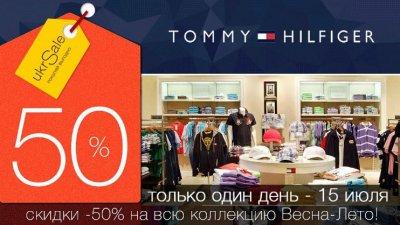 В магазинах Tommy Hilfiger действуют скидки -50%