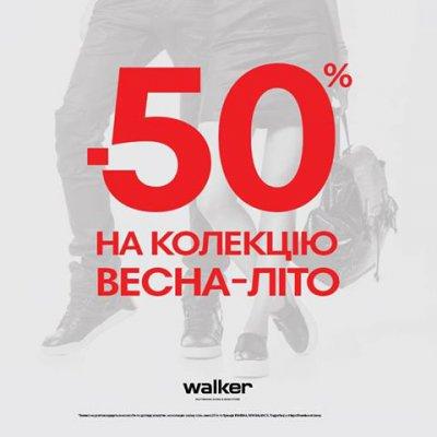 Обувь со скидкой в магазинах Walker