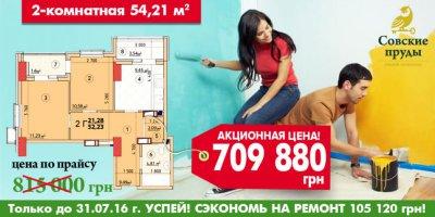 Двухкомнатная квартира по супер цене в ЖК Совские пруды!