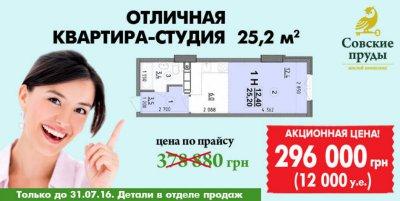 Квартира-студия 25,20 м² по невероятной цене в ЖК Совские пруды