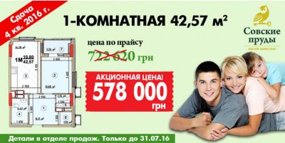 Супер цены на однокомнатные квартиры в ЖК Совские пруды