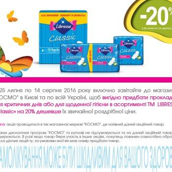 Прокладки для критичних днів і щоденної гігієни ТМ Libresse на 20% дешевше!