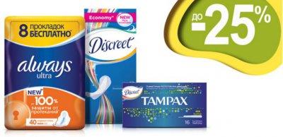Низкая цена на средства женской гигиены ТМ Always, Discreet, Tampax  до -25%