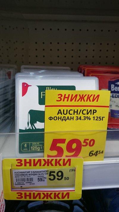 Сниженная цена на сыр с плесенью Auchan Фондан