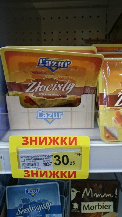 """Сыр с плесенью """"Золотистая лазурь"""" ТМ Lazur по низкой цене"""