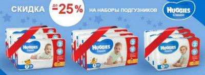 Подгузники Huggies Classic в наборе по сниженной цене