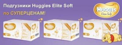 Подгузники Huggies Elite Soft по лучшей цене!