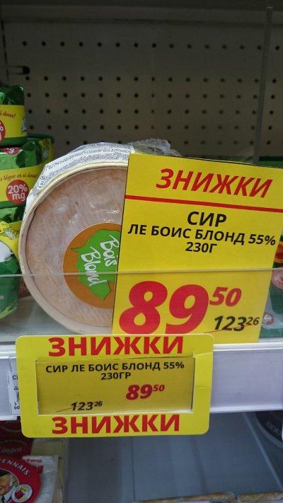 Низкая цена на сыр Ле Боис Блон