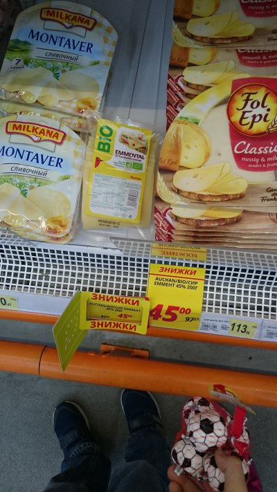 Скидка на сыр Auchan Emmehtal