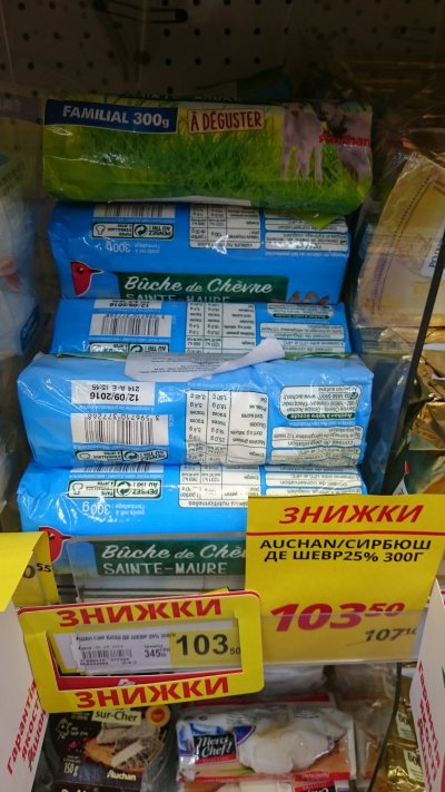 Сыр Бюше де Шевр по низкой цене