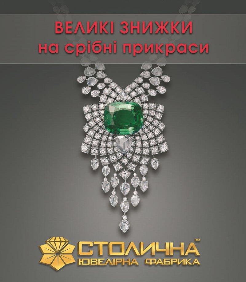 Ювелирные украшения со скидкой в магазине Столичной ювелирной фабрики в Тернополе!