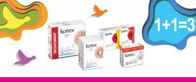 Акционный комплект прокладок от ТМ Kotex: 1+1=3