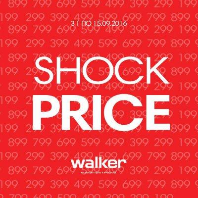 Брендовая обувь по низким ценам в WALKER