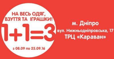 Акция «1+1=3» в магазине Антошка город Днепр