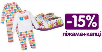 Детская пижама + тапочки по супер цене в Mothercare