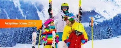 Скидка на skipassi на сезон Зима 16-17 Буковель