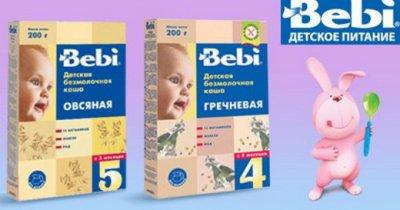 Детские каши Bebi по сниженной цене