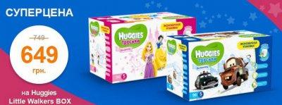 Трусики Huggies Little Walkers Box со скидкой