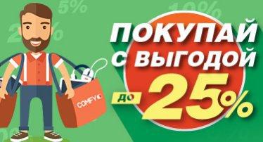 Скидка 25% в Comfy, либо кредит на 25 платежей!