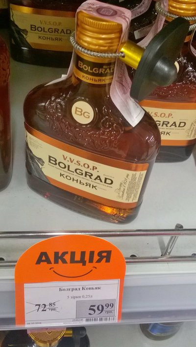 Коньяк Болград по сниженной цене