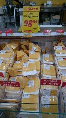Низкая цена на сыр Король Гурман