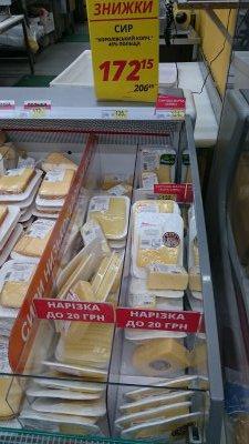 Скидки на сыр копченый Королевский