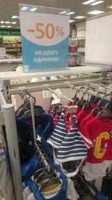 Супер скидка на вторую единицу детской одежды в Mothercare