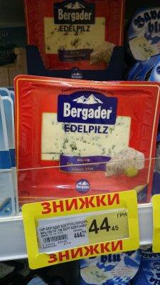 Сыр с плесенью Bergader по низкой цене