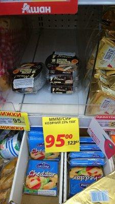 Сыр ТМ МММ по супер цене