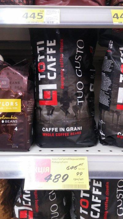 Кофе в зернах Roberto Totti Tuo Gusto по акции