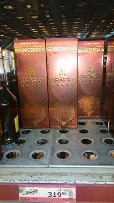 Коньяк Арарат 5* в коробке по низкой цене