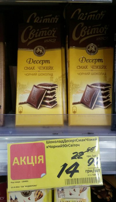 "Акция на шоколад ""Світоч"""