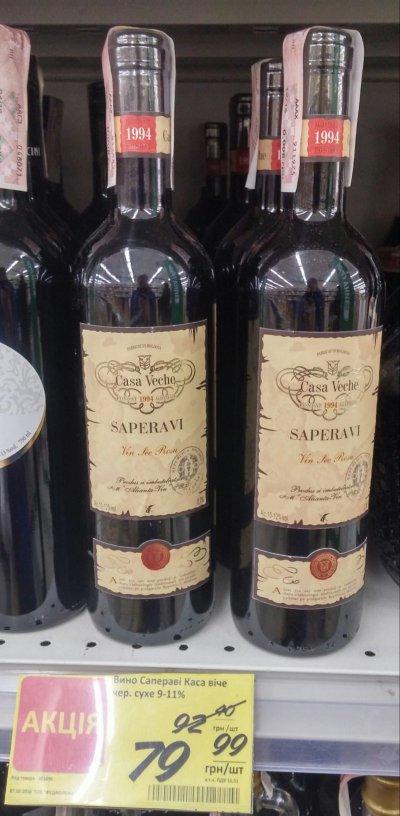 Акция на красное вино Casa Veche