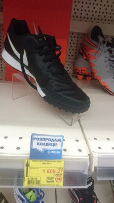 Скидка на мужские бутсы Nike