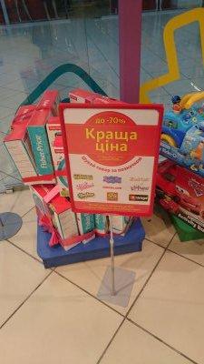 Детские игрушки со скидкой в Доме игрушек!