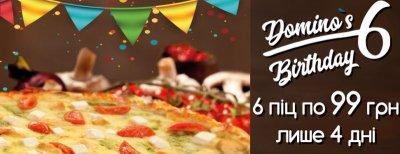 Пицца по супер цене в Domino's Pizza