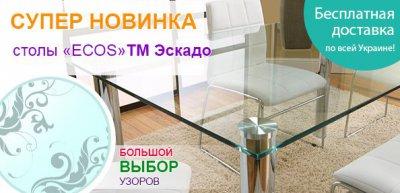 Бесплатная доставка столов ECOS от ТМ Эскадо