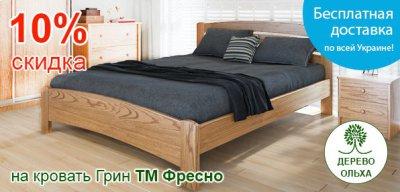 Низкая цена на кровати Грин ТМ Фресно