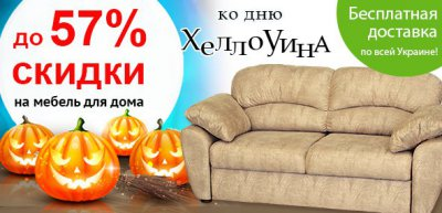 Распродажа мебели и текстиля в честь Хеллоуина!