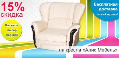 Скидки на мягкие кресла Алиса Мебель