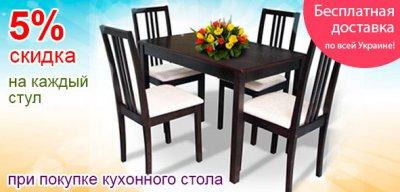 Скидки на стулья при покупке кухонного стола